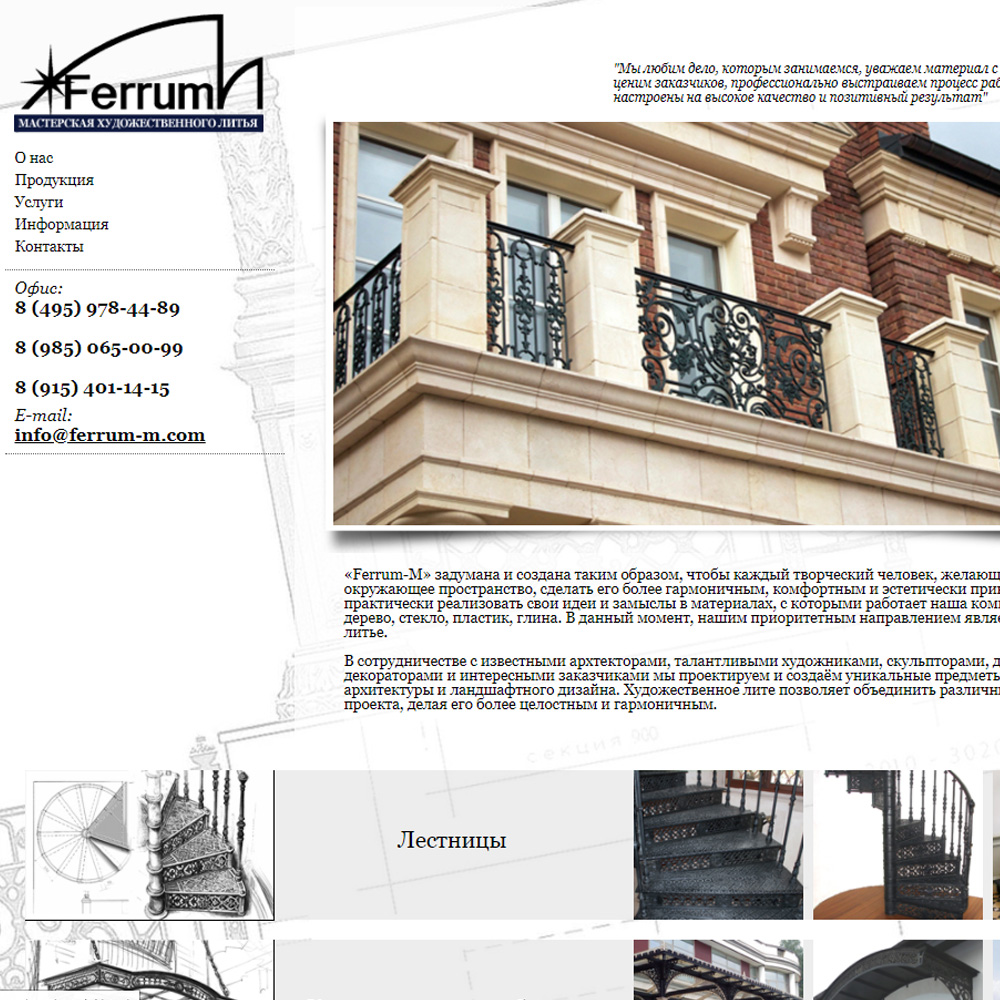 Ferrum-M