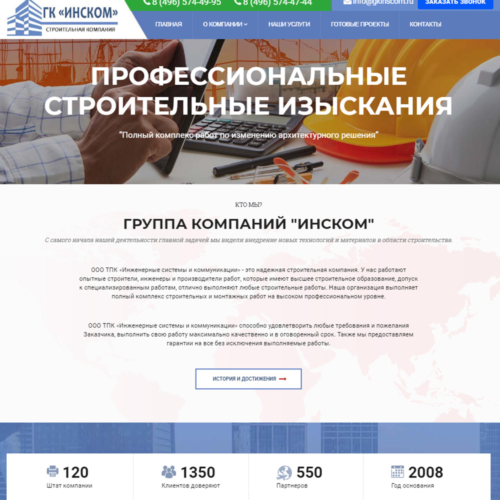 ООО ТПК «ИНСКОМ»