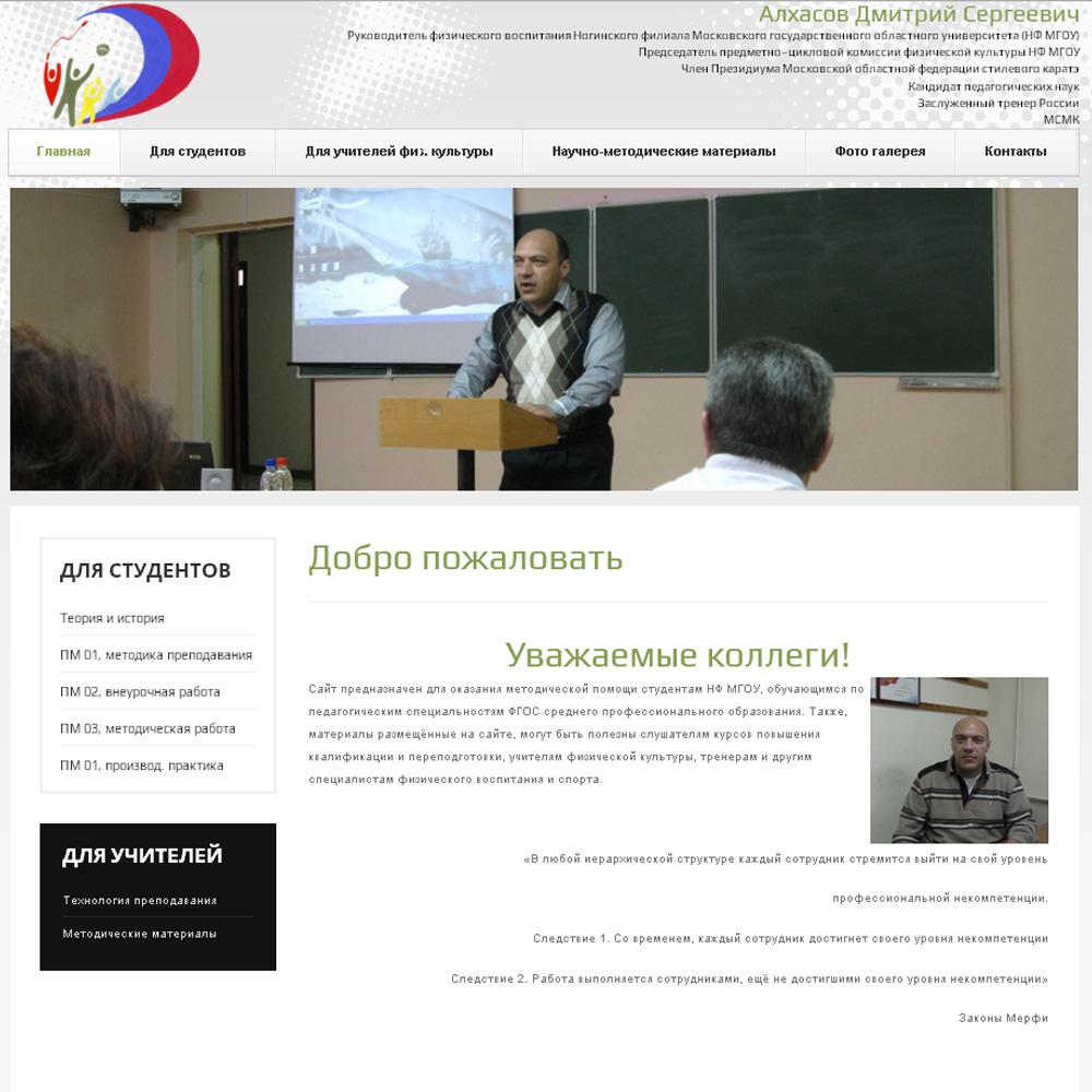 Сайты ногинск продвижение официальные сайты крупных компаний москвы